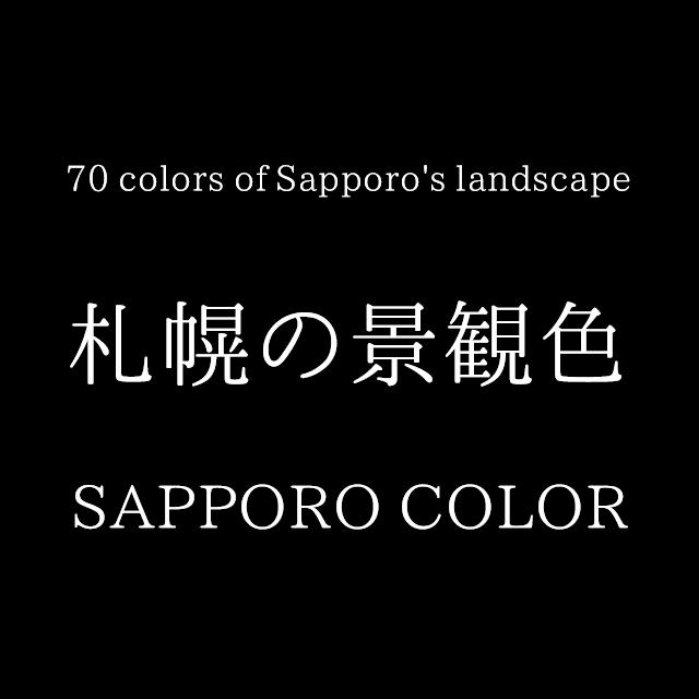 70 colors of Sapporo's landscape 札幌の景観色 SAPPORO COLOR