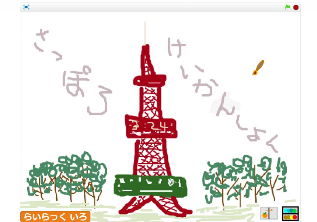 札幌景観色のお絵描きツール